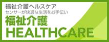 福祉介護ヘルスケア