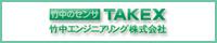 竹中エンジニアリング株式会社